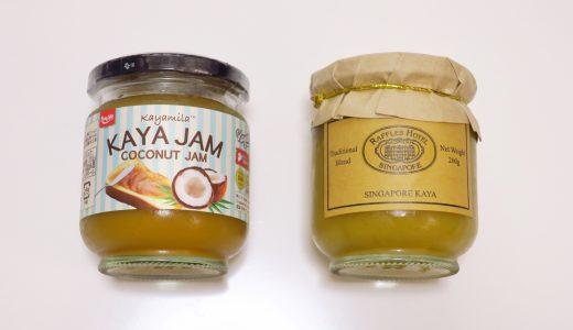 お土産カヤジャム食べ比べ第3回 : カヤミラ&ラッフルズホテル