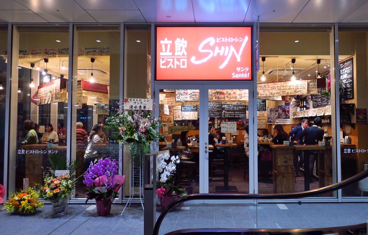 【目黒】大人気!立ち飲みビストロSHINの3号店が駅近にオープン
