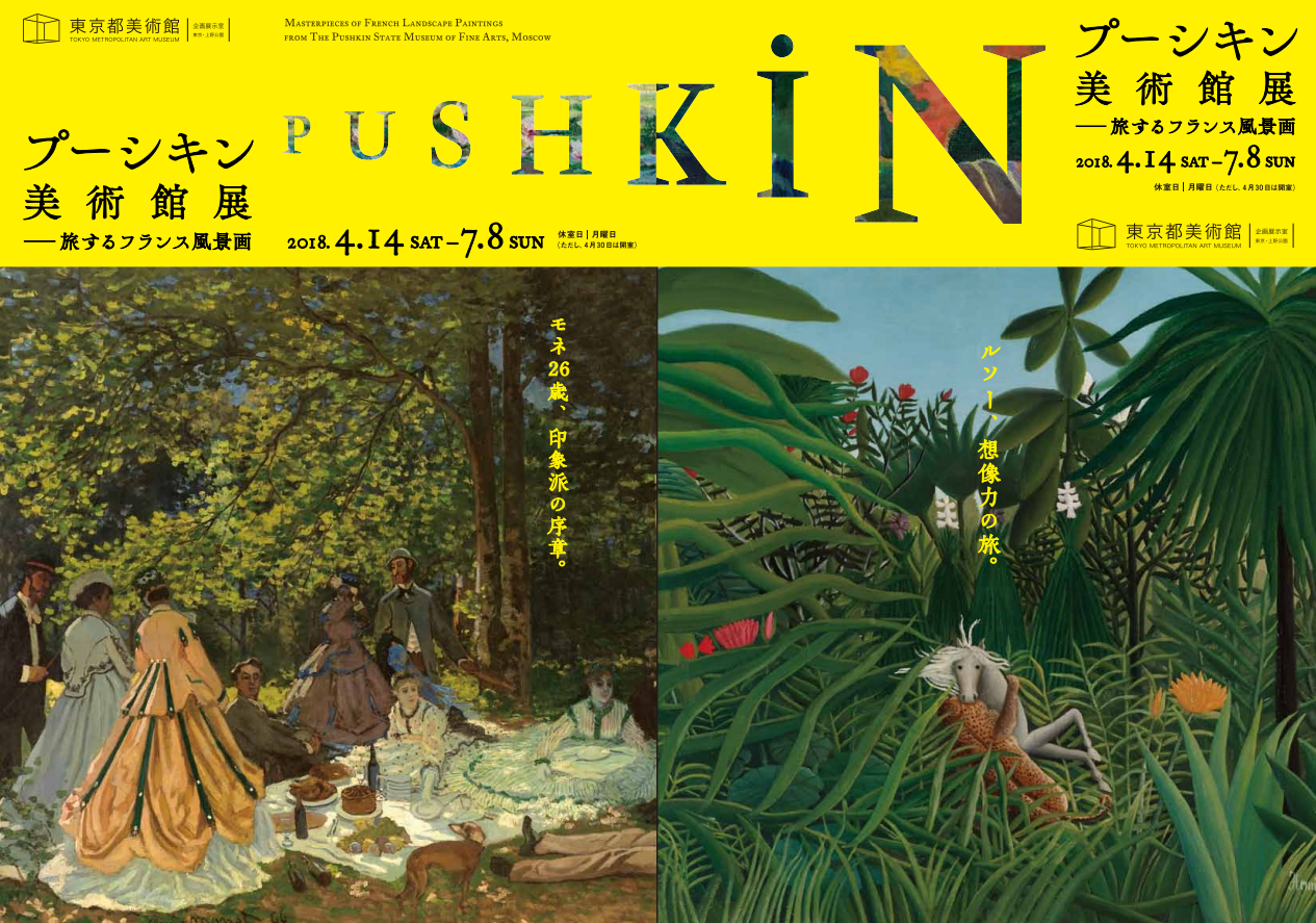 夜の美術館で人気作品を独り占め!東京都美術館プレミアムナイト「プーシキン美術館展-旅するフランス風景画」に行ってきた (1)