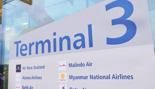 【シンガポール】チャンギ空港 T3 シンガポール航空の近未来型自動チェックインシステム