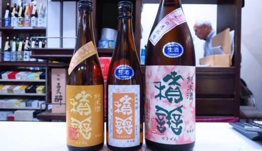【今日の酒】 #1 「積善」西飯田酒造店(板橋 新井屋酒店で試飲)