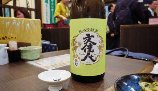 【今日の酒】#9 「文佳人」アリサワ酒造 (新宿 樽一にて)