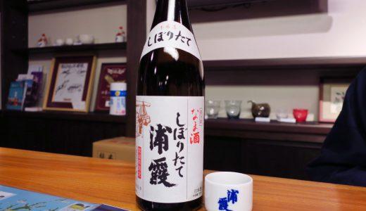 【今日の酒】#14「本醸造しぼりたて 浦霞」(佐浦店舗にて)