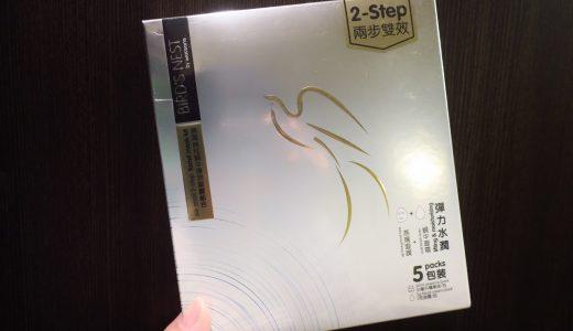 【香港】ワトソンズ限定 ツバメの巣パックを最安値で買う方法