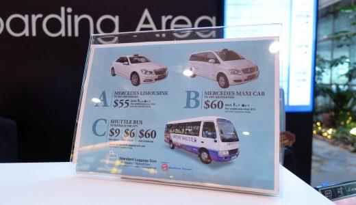 【シンガポール】家族やグループの大人数におすすめ!チャンギ空港からのワゴンタクシー