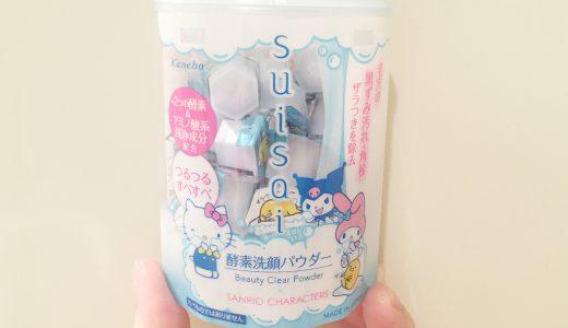 suisai 酵素パウダー洗顔32個使いきるまで毎日恥ずかしい写真をあげる【現在32個目】