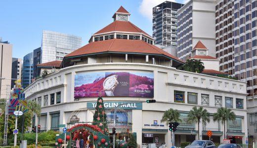 【シンガポール】タングリンモールでランチ&お買い物!立ち寄る前に読んでおきたいアレコレ。