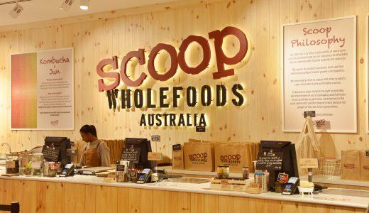 【シンガポール】Scoop Wholefoods(スクープ・ホールフーズ)が優秀すぎて思わず爆買い!人気の理由やオススメの商品を徹底レポ!