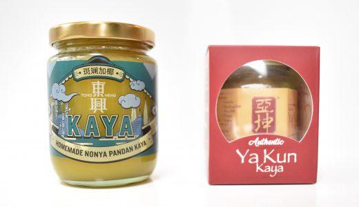 お土産カヤジャム食べ比べ第2回 : 東興(Tong Heng)&ヤクン Ya Kun Kaya
