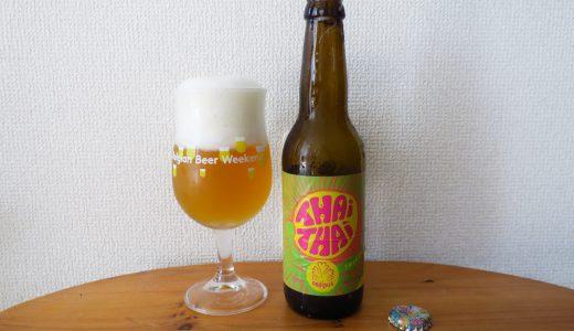 【今日の酒】#21「タイタイ(THAITHAI)」(エディプス醸造所 / オランダ)